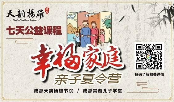 成都天韵扬雄书院2019年8月8日-15日《幸福家庭—亲子夏令营》七天公益课程