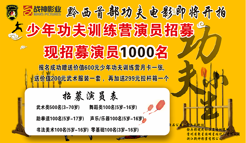 黔西县首部功夫电影即将开拍1000份礼品宣传免费送