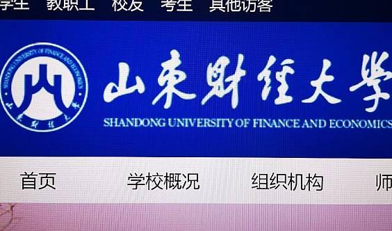 山东财经大学贵州校友会2019年会报名了