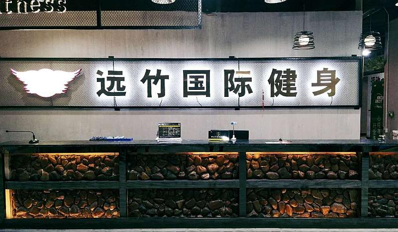 远竹健身观天下2周年店庆,预交50元可享受终身50元/月