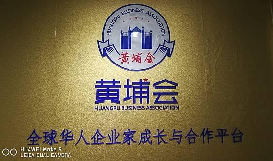 中国产业资本城市一体化创新发展(北京)论坛暨黄埔产业资本班三期开学典礼