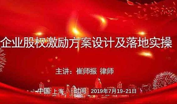 2019年7月19-21 股权激励、股权落地方案班(第一期)上海站