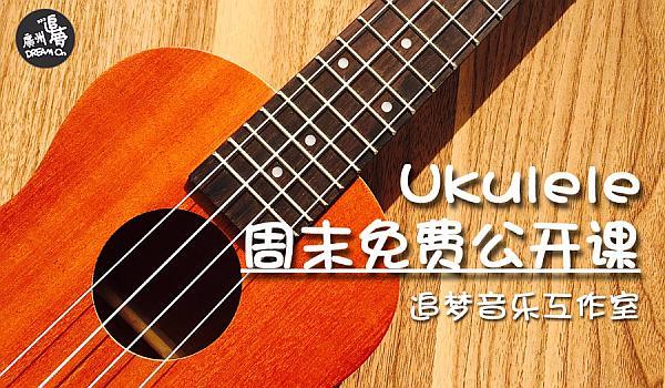 【6月23日周日】追梦 ukulele 尤克里里 周末免费公开课—零基础到自弹自唱