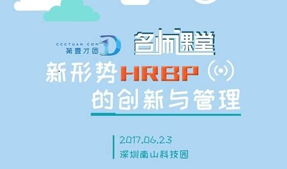 第壹才团CEO带你学习《新形势HRBP的创新与管理》
