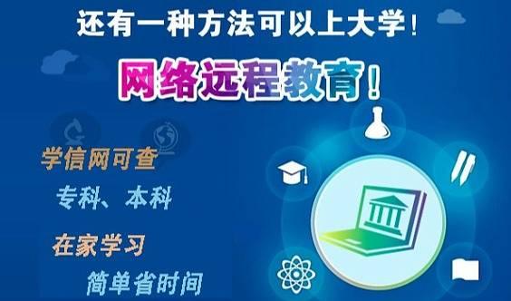 【学历教育】网络学习,专科,本科,两年半取证,学信网可查