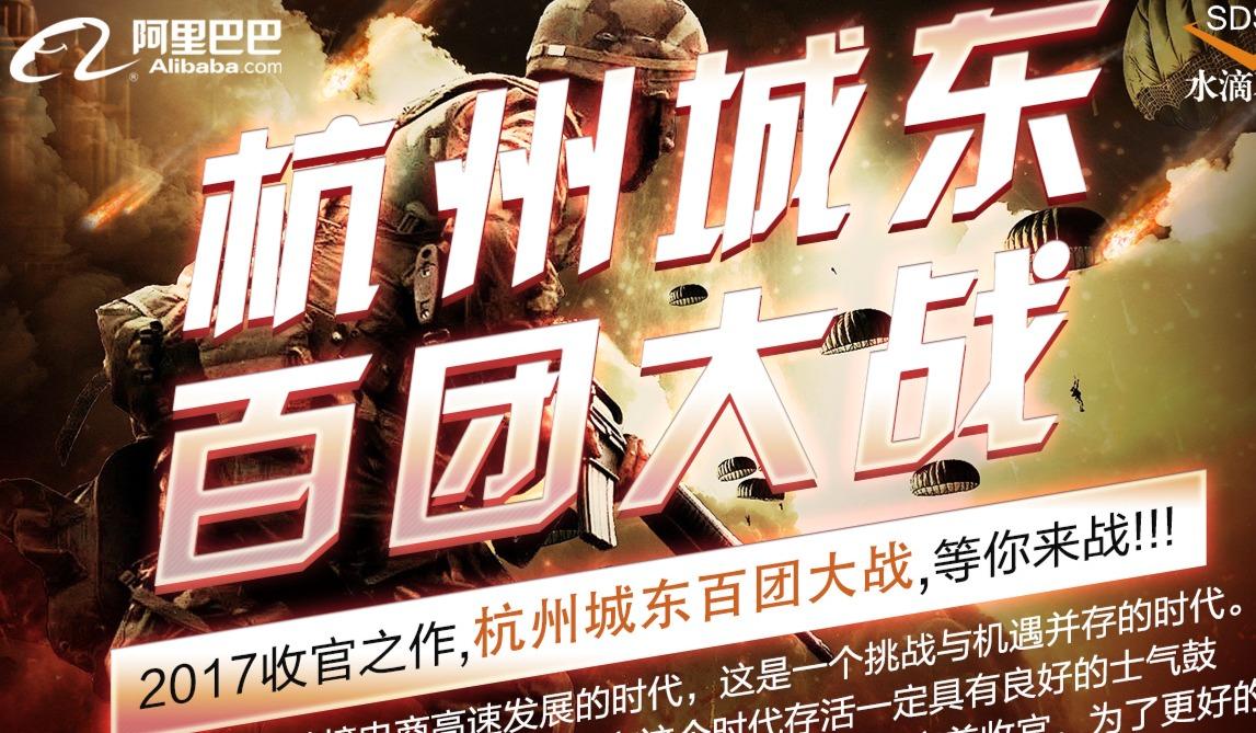 杭州城东百团大战中期启动