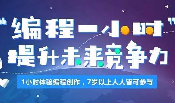 """""""编程--免费学""""科技惠民走进潍坊青少年宫科技活动中心"""