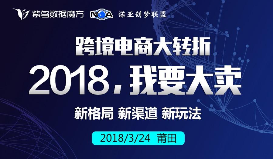 2018福建跨境电商盛会,新格局、新渠道、新玩法