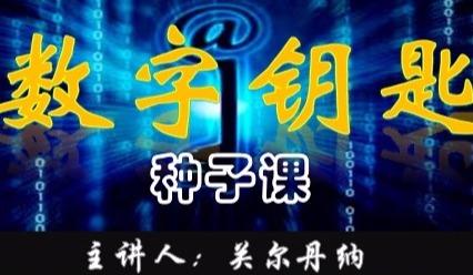 9月2日【深圳站《公开课》】开启生命能量之门!