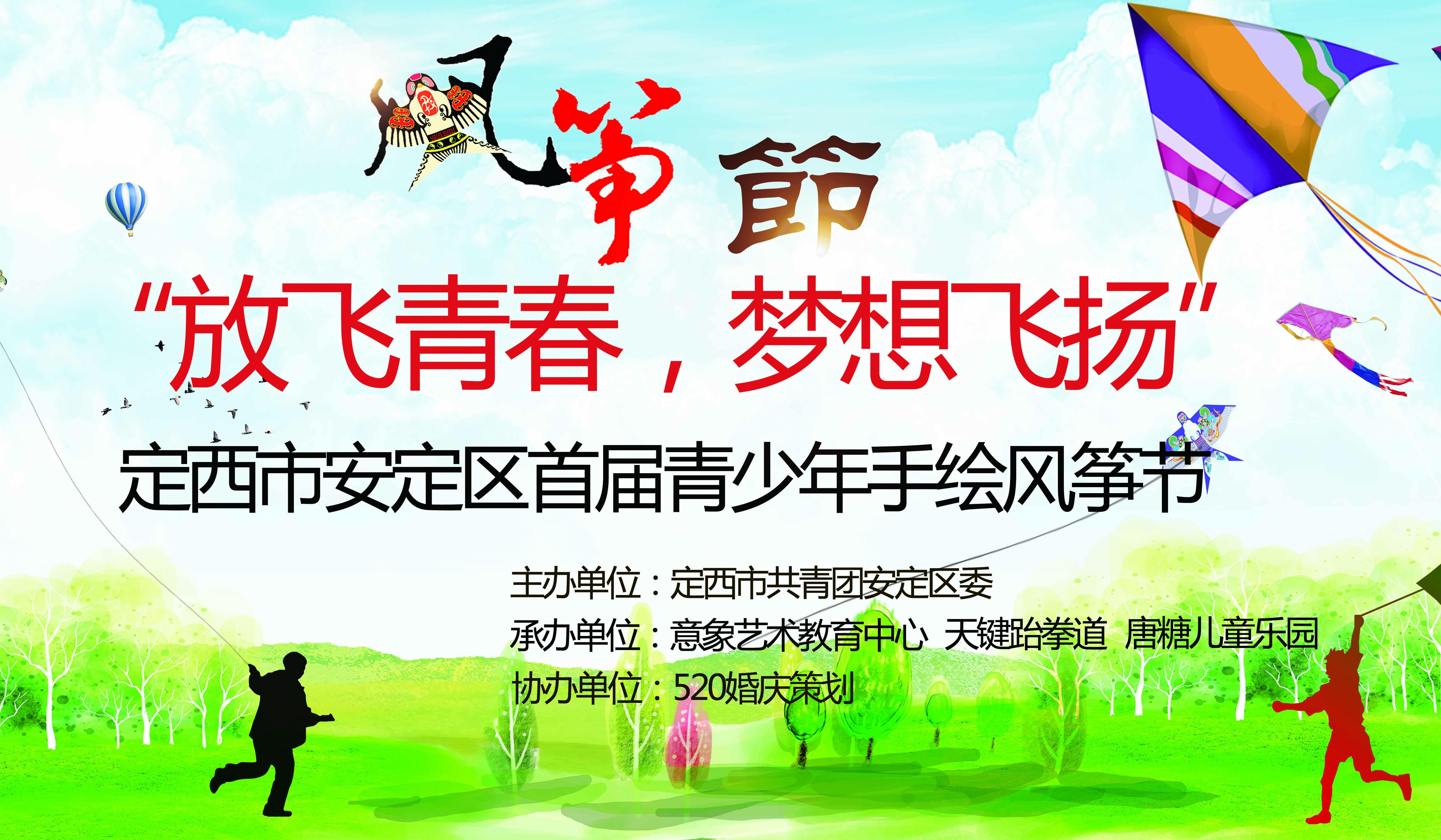 """定西市首届""""放飞青春,梦想飞扬""""青少年手绘风筝节"""