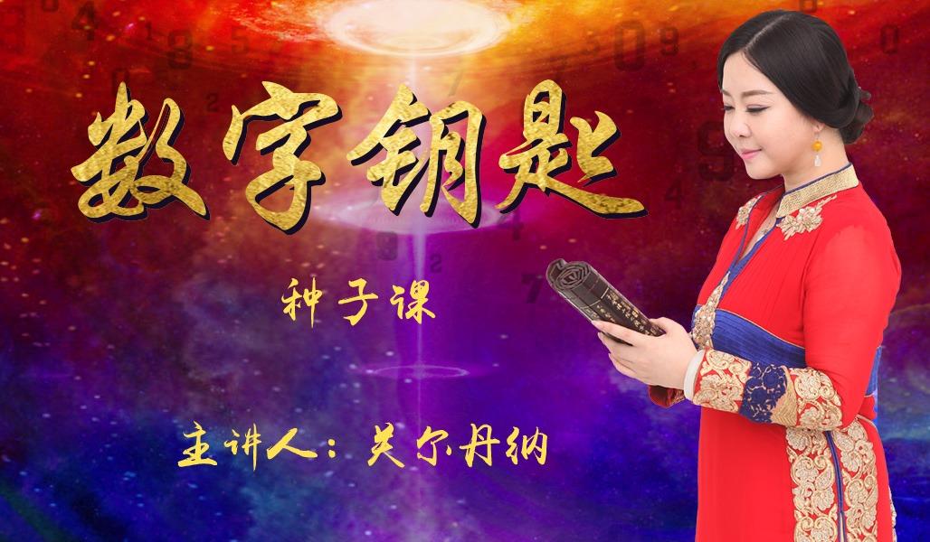 9月1号   数字钥匙【深圳站《公开课》】开启生命能量之门!