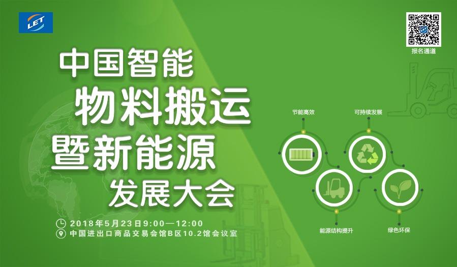 2018中国智能物料搬运暨新能源发展大会