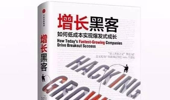 读书分享第10期:《增长黑客》告诉你短期如何实现10倍以上爆发式成长