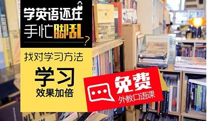 互动吧-【寻找300名想学好英语的人】成都免费学英语