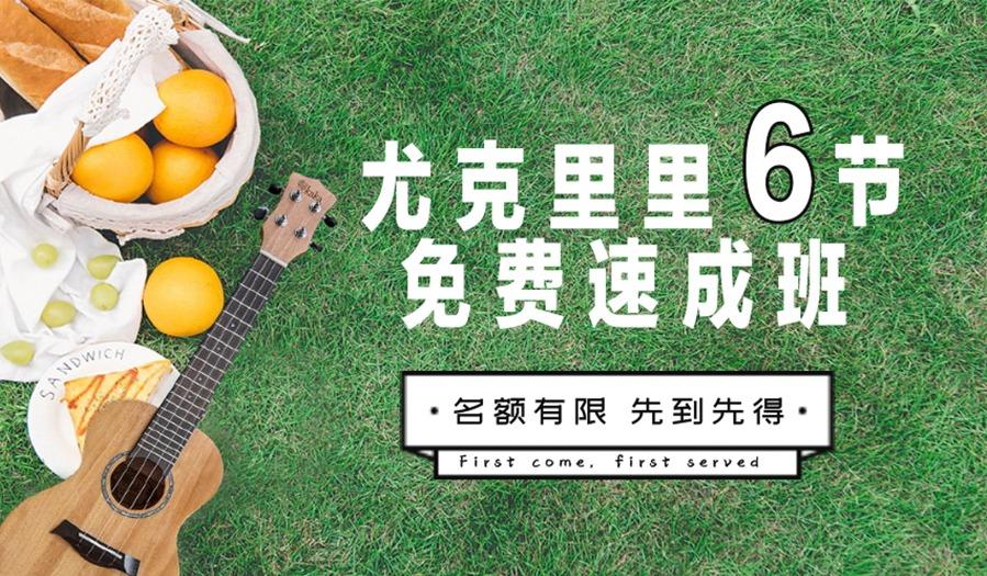 互動吧-【尤克里里免費學習6節課】0基礎也可以輕松上手n首歌!