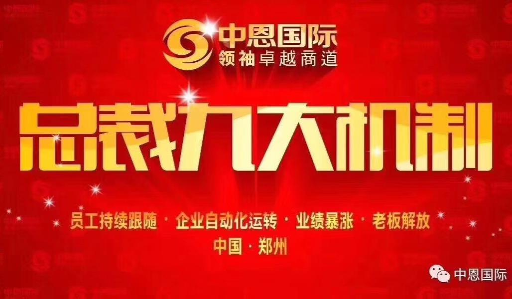 2019年5月31日企业自动运转机制 交流会  郑州站(内含价值29800精彩视频)