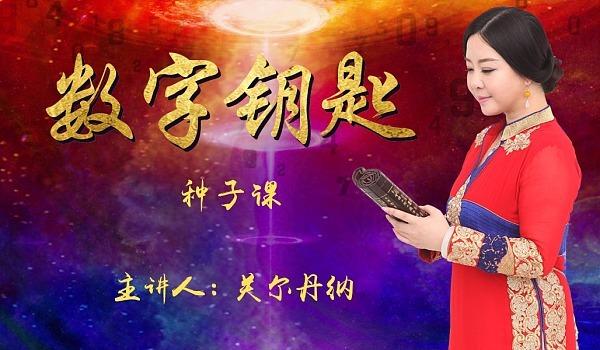 8月18日  数字钥匙【义乌站《公开课》】开启生命能量之门!