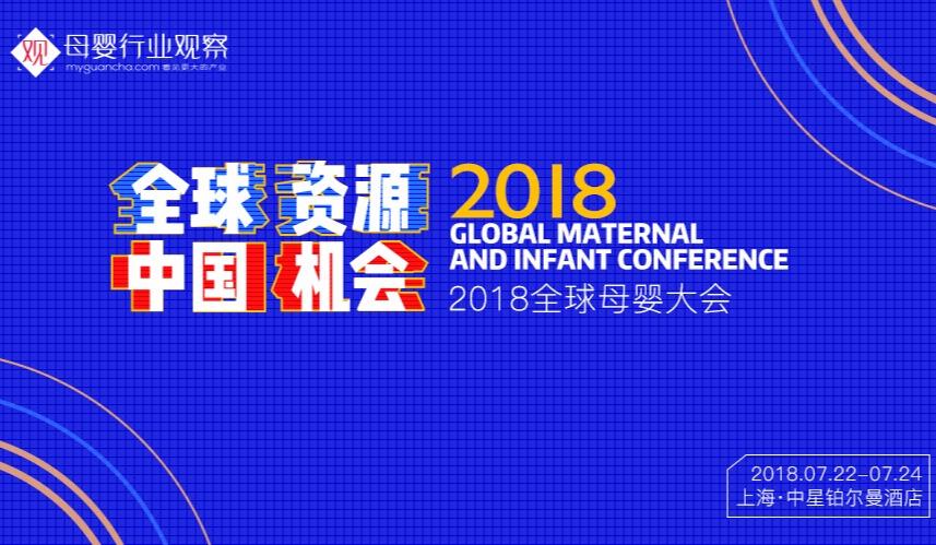 全球资源 中国机会 · 2018全球母婴大会