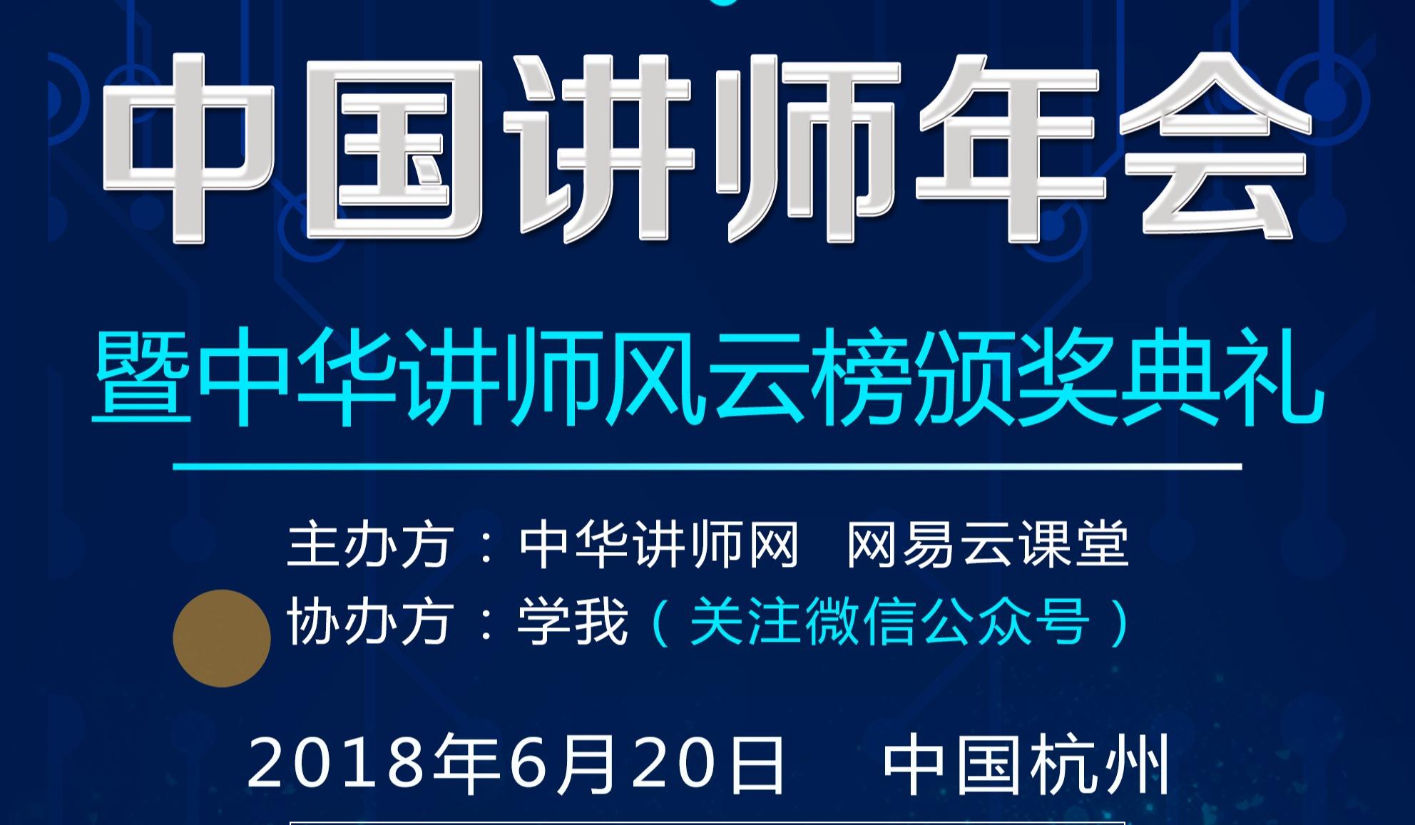 中国讲师年会暨颁奖典礼