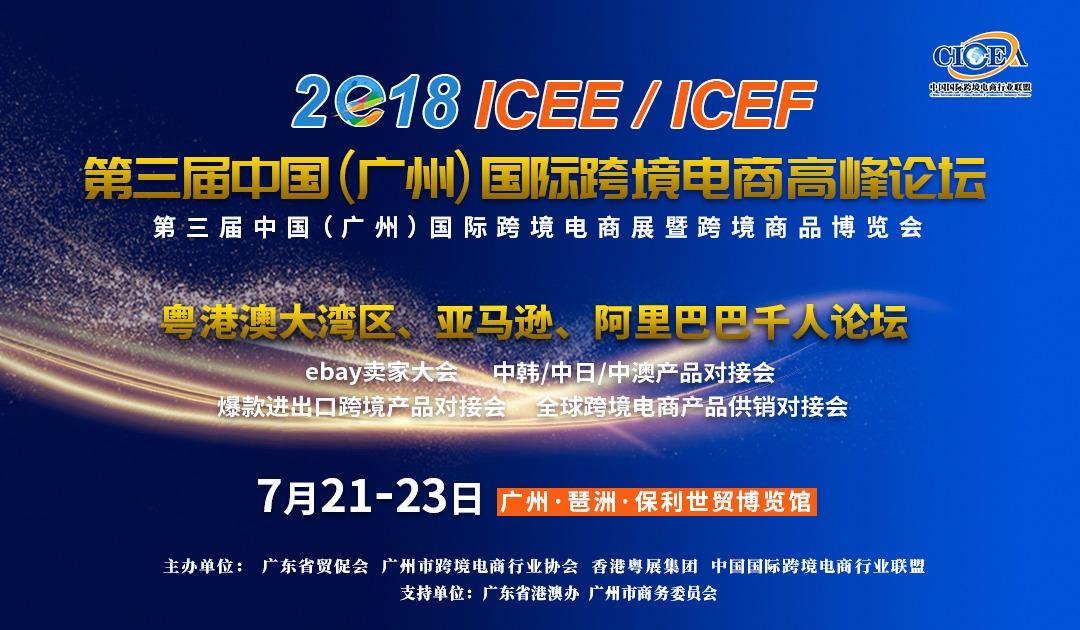 ICEE/ICEF 2018中国(广州)国际跨境电商展暨跨境电商高峰论坛