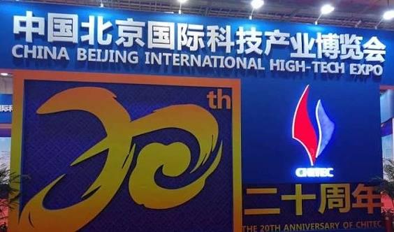 2019北京科博会
