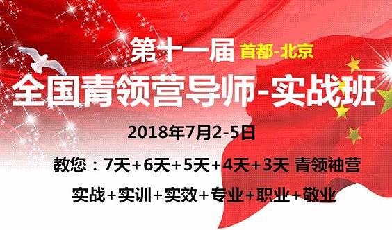 [北京7月2-5日]第11届全国青领营导师实战班-暨全国百场青领营开训誓师大会