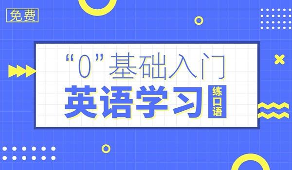 精品外教口语课免费参加啦 !【活动仅限北京】