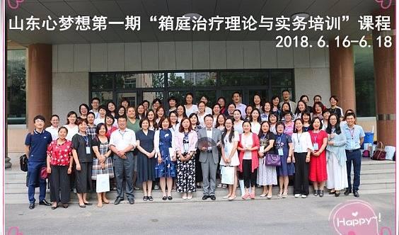 张日昇~箱庭疗法理论与实务培训课程报名