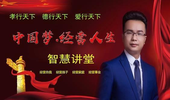4月26日-28日《中国梦·经营人生》与您相约长沙!