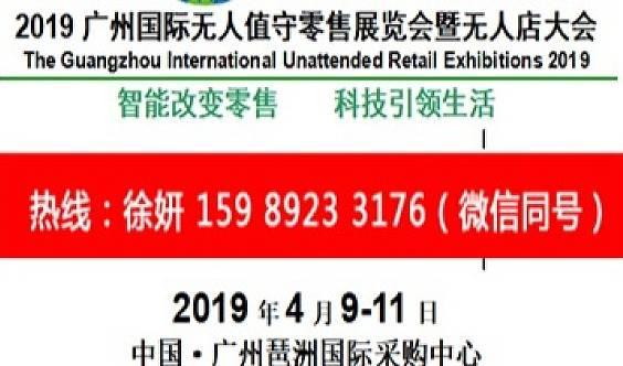 2019广州国际无人店自动零售展览会