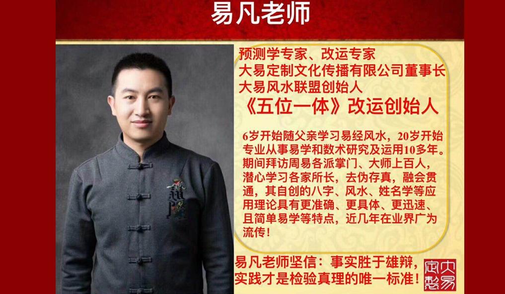 北京《易经风水·帝王智慧》沙龙邀请函