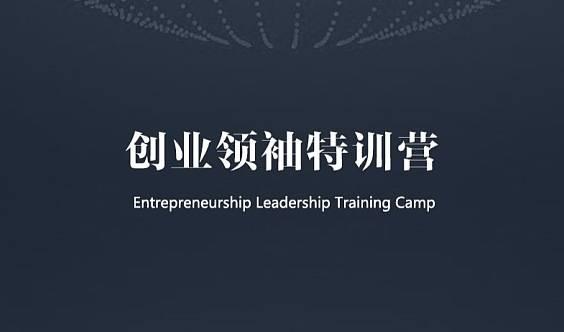 华中科技大学创业领袖特训营