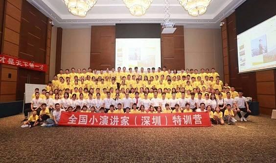 演讲大事纪:全国小演讲家108期(深圳)特训营 在东莞雅乐轩酒店完美收官!