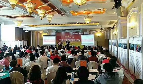 杭州23-25产业互联网投资论坛