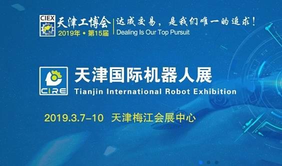 第八届天津国际机器人展览会