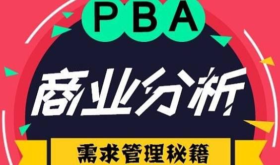 免费试听:项目经理们都想知道的需求管理秘籍——商业分析PBA(南京)