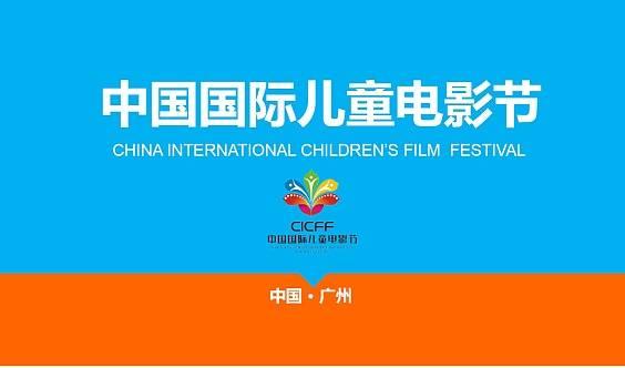 中国国际儿童电影节IFUN玩创学亲子嘉年华(广州天河体育中心)