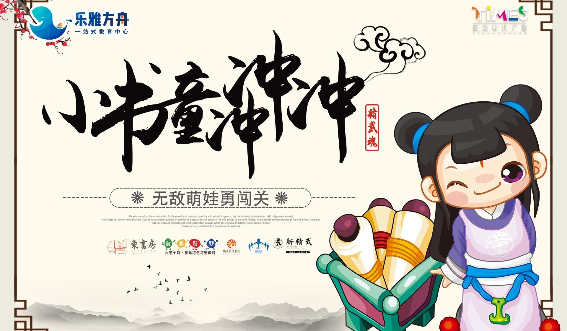 中国传统文化亲子闯关游园会-琴棋书画邂逅篇