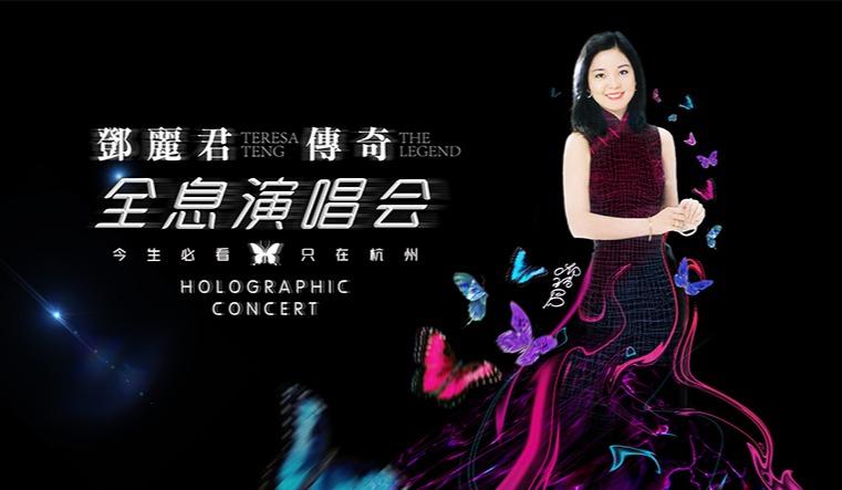 【周年庆狂欢】《邓丽君·传奇》1:1还原3D全息演唱会
