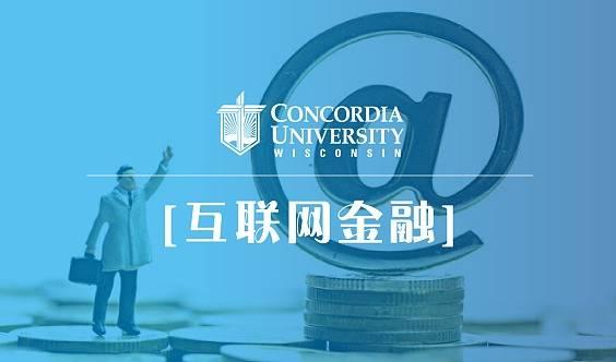 试听课 美国威斯康星协和大学 互联网金融