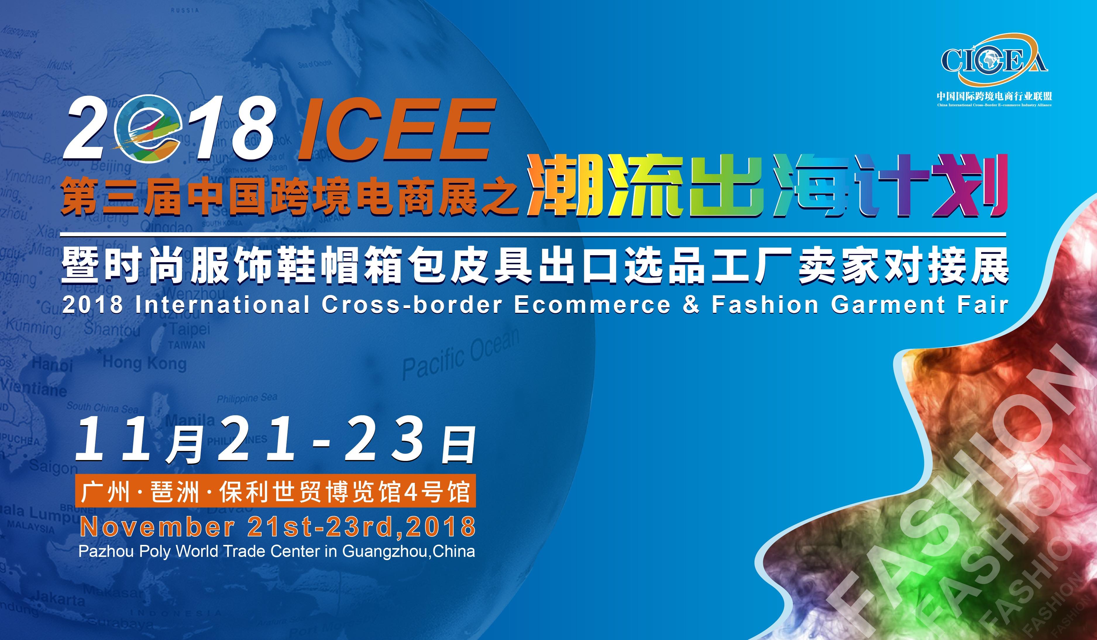 "ICEE2018第三届中国跨境电商展之""潮流出海计划"""