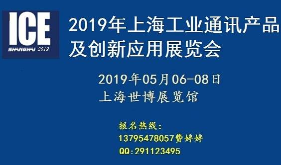 2019上海国际工业通讯产品及创新应用展览会