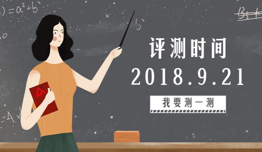 【教师编】疯狂9.21,畅学邀你来摸底!