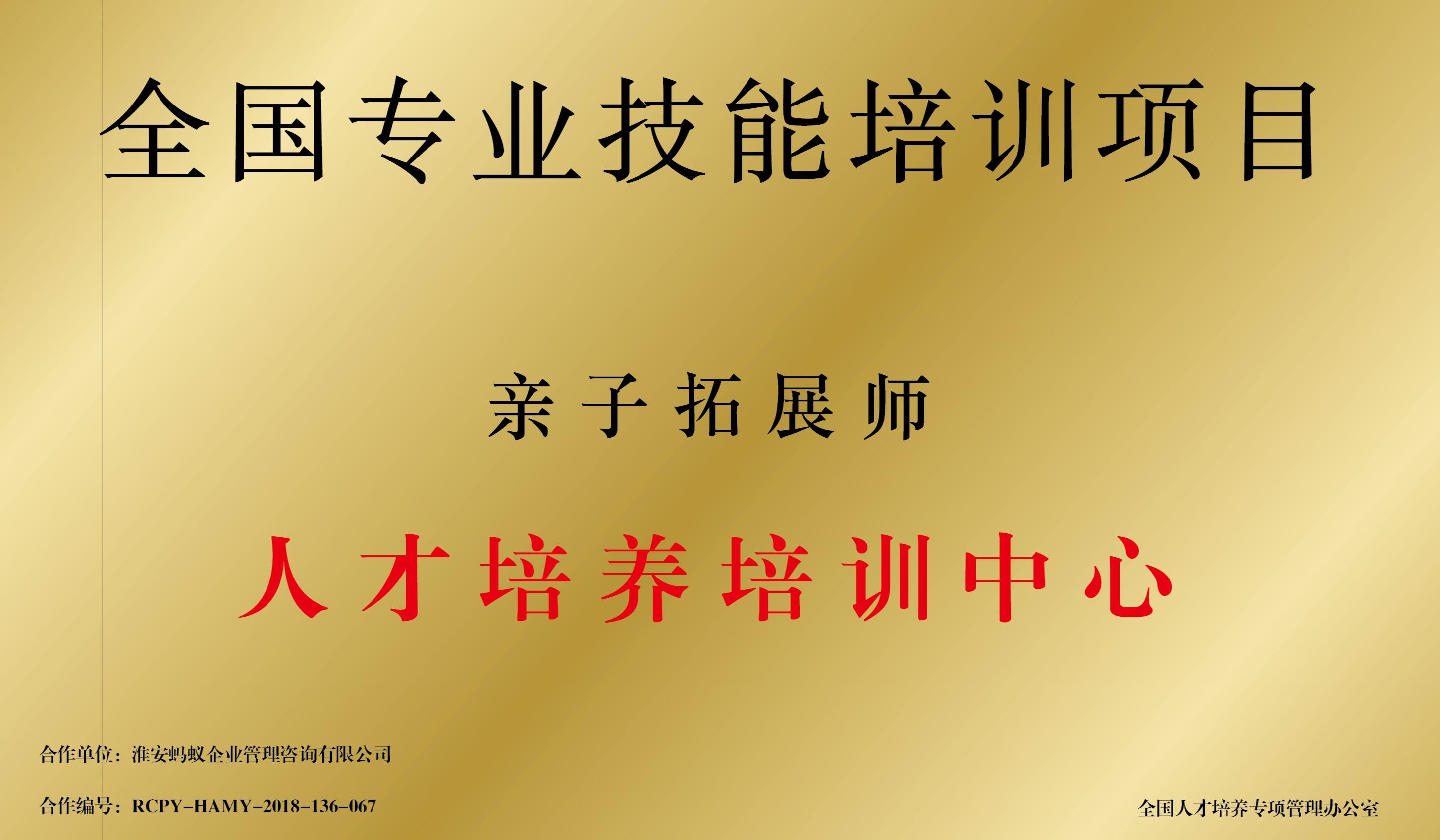 第二十七期国培项目【亲子拓展师】师资认证培训(巴彦淖尔市站)