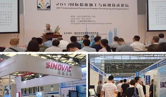 2019第八届中国上海国际粉体材料及加工装备展览会