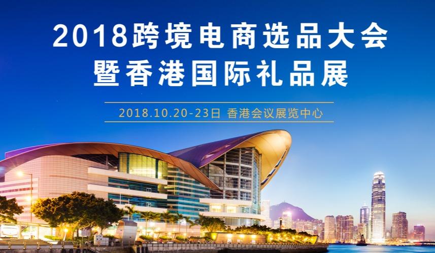 2018香港跨境电商选品大会-礼品、玩具、家居厨房行业