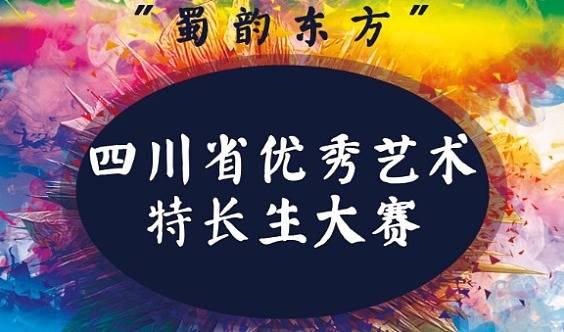 """""""蜀韵东方""""四川省优秀艺术特长生大赛正式启动"""