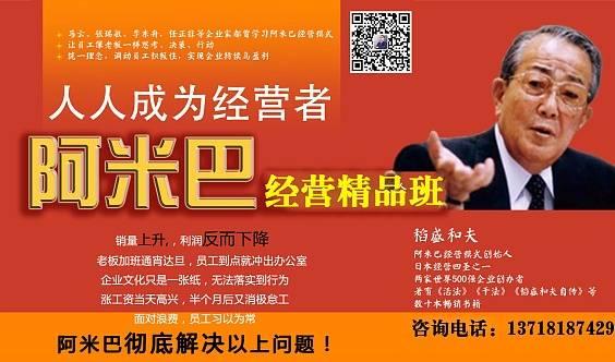 合伙人+赛马机制·1月24-25日|  北京《阿米巴经营精品班》