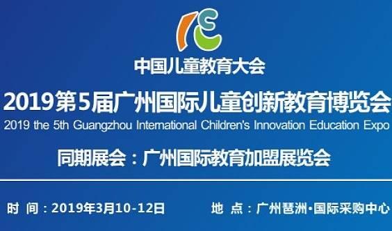 报名参观--2019中国儿童教育大会暨儿童创新教育展/创客教育展