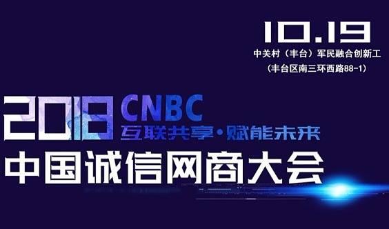 CNBC2018中国诚信网商大会